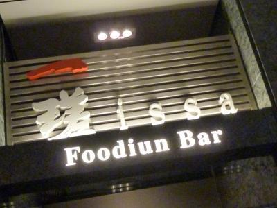 Foodiun Bar 一瑳 (5)