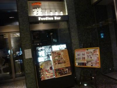 Foodiun Bar 一瑳 (2)