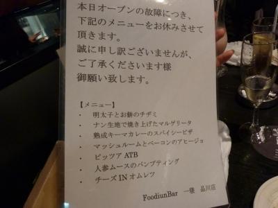Foodiun Bar 一瑳 (93)
