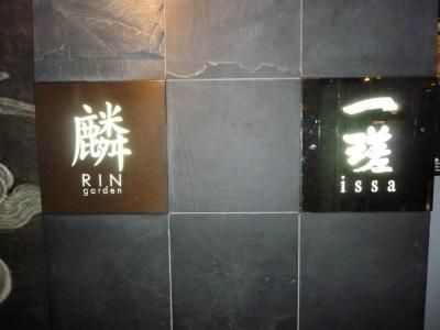 Foodiun Bar 一瑳 (8)