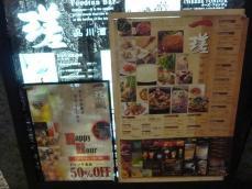 Foodiun Bar 一瑳 (3)