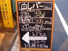 我楽多酒場 (5)