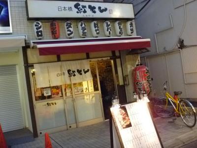 紅とん (3)