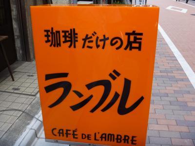 カフェ・ド・ランブル (1)