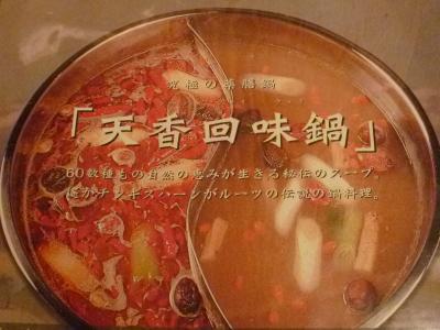 天香回味 (76)