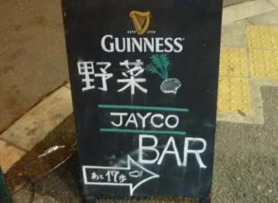 JAYCO.jpg