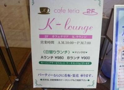 K-lounge.jpg