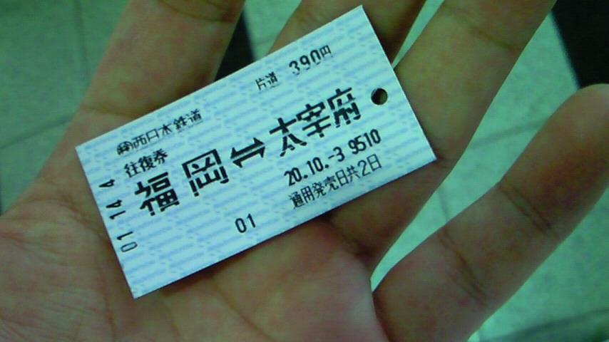 このサイズの切符買うのも久しぶり