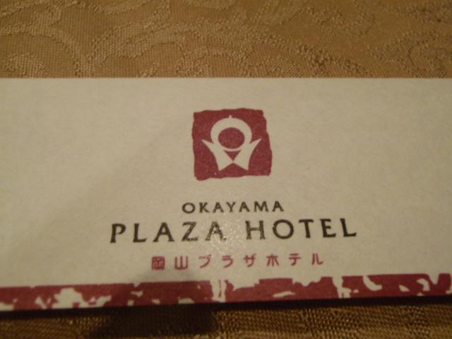 さすがホテル