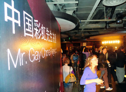 「中国初」のゲイ大会が中止に