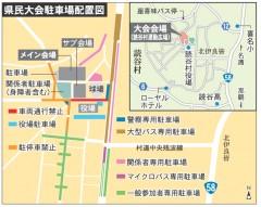 県民大会 駐車場配置図