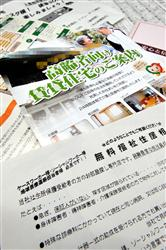 生活困窮者の患者を管理物件に勧誘