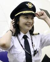 国内初の女性機長誕生1