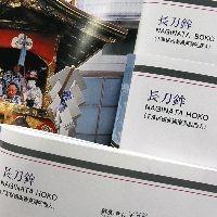 山鉾連合会のパンフレット