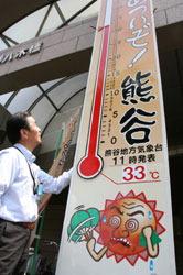 巨大温度計=熊谷市