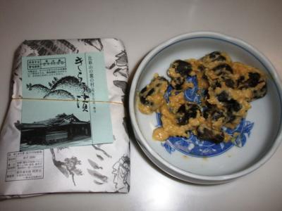 雲母漬(きららづけ)1袋500円