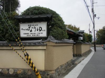 なり田本店外観