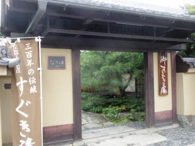 なり田本店玄関
