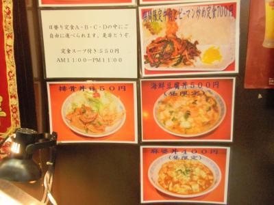 金明飯店昼限定丼物メニュー