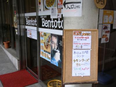 ベントタ20100125日替り案内