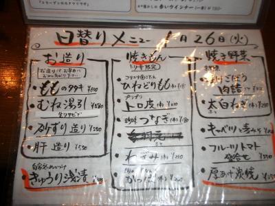 和座わざ日替りメニュー20100126