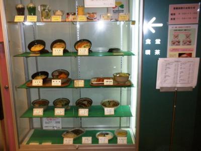 芦屋市役所食堂サンプルケース