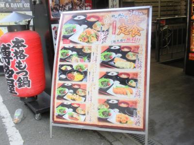 九州だんじ心斎橋店ランチ看板