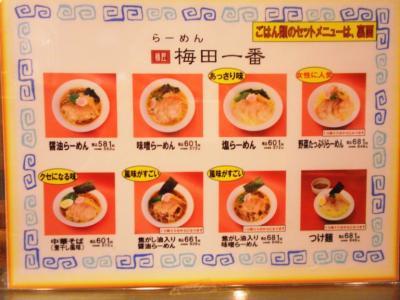 梅田一番メニュー麺類
