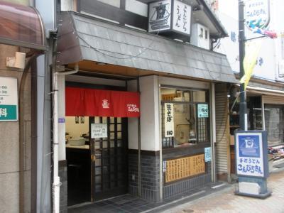 野田阪神本通商店街こんぴらさん外観