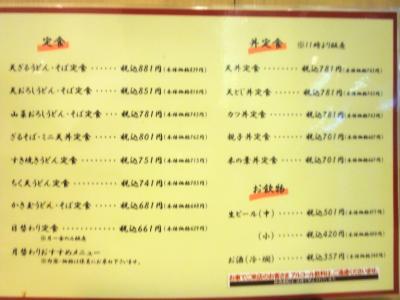 讃州一番2010年7月定食メニュー
