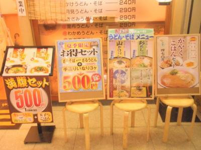 麺2メニュー看板