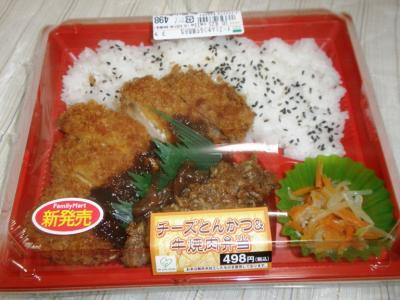 ファミマ弁当チーズとんかつ&牛焼肉弁当498円
