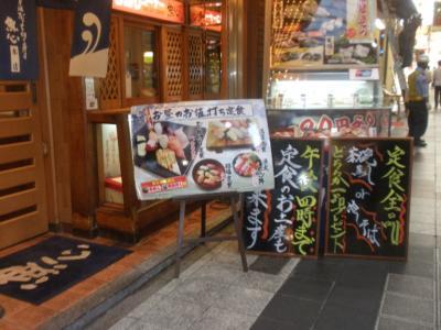 ぶっちぎり寿司魚心本店ランチ看板