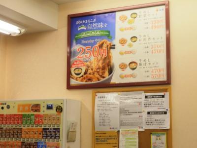 松屋道頓堀店店内ポスター牛めし250円