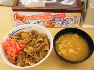 松屋道頓堀店牛めし250円味噌汁付き