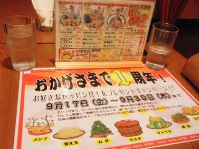 らーめん亀王道頓堀店1周年トッピングサービス