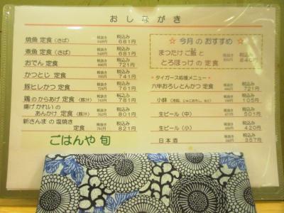 阪神ごはんや旬2010年9月メニュー