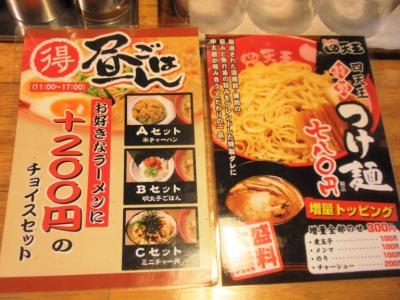 ラーメン四天王メニューつけ麺&ランチ