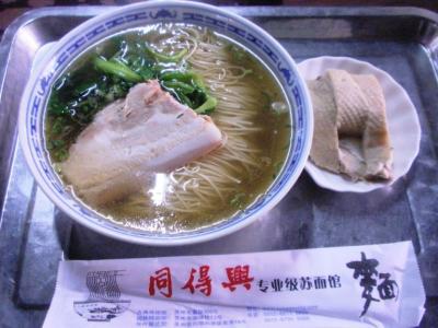同得興水晶担麺20元
