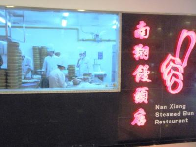 南翔饅頭店南京西路店厨房