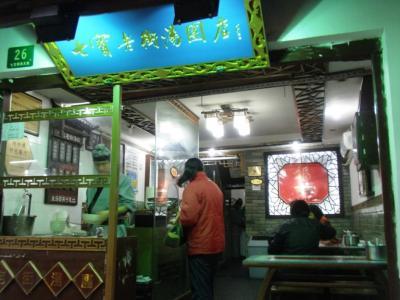 七宝老街湯団店