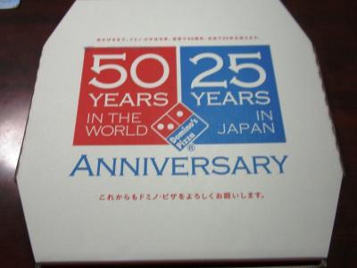 ドミノピザ世界50周年、日本25周年ケース