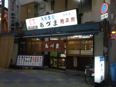新世界あづま外観20101227夜