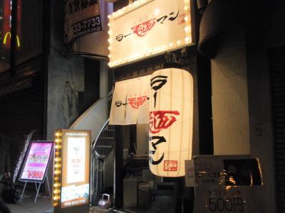 ラー麺マン道頓堀店外観