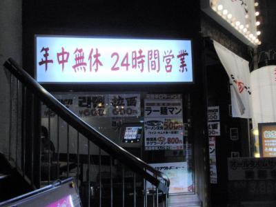 ラー麺マン道頓堀店サービスタイム案内