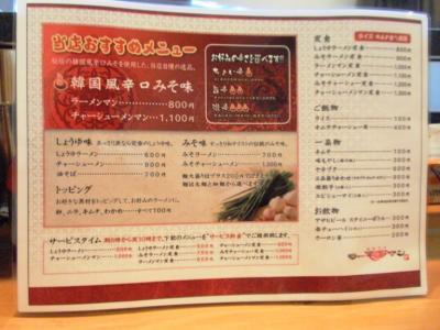 ラー麺マン道頓堀店メニュー