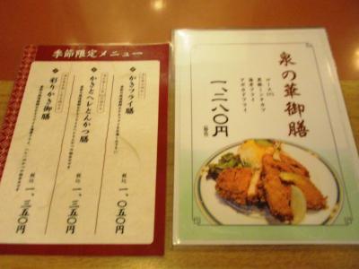 KYK梅田店季節限定メニュー2011