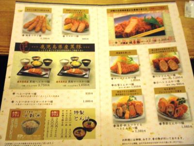 KYK梅田店こだわりメニュー2011