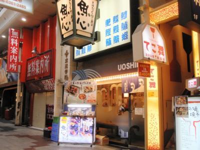元祖ぶっち切り寿司魚心梅田店外観