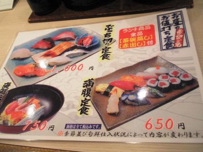元祖ぶっち切り寿司魚心梅田店ランチメニュー